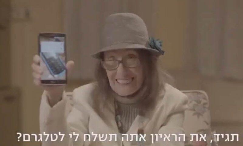 סרטון הסבתא של בנט ושקד נגד פייגלין