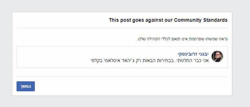 למה יבגני זרובינסקי נחסם ל-3 ימים בפייסבוק?
