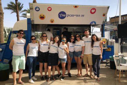 פייסבוק ישראל יוצאת בקמפיין תדמיתי