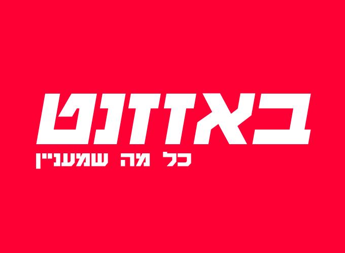באזזנט