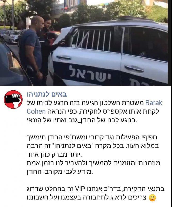 """עו""""ד ברק כהן מובל לחקירה"""