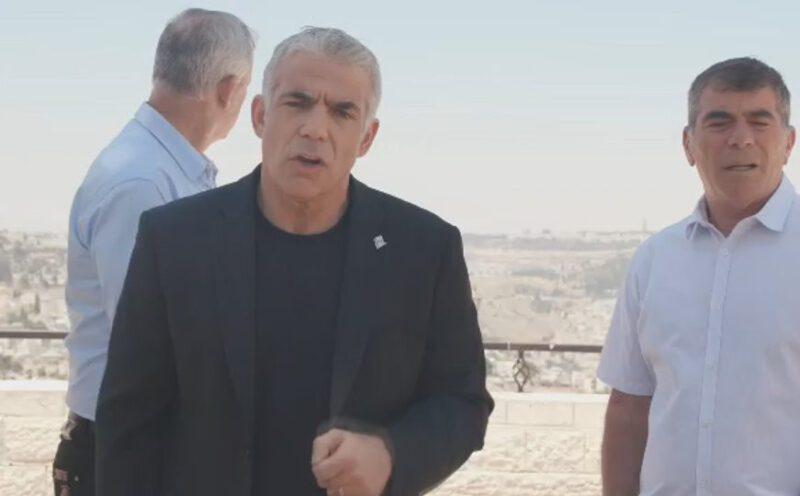 לפיד גנץ ואשכנזי בירושלים