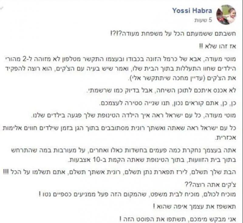 הפוסט שפרסם אב מפעוטון ביבי לאב