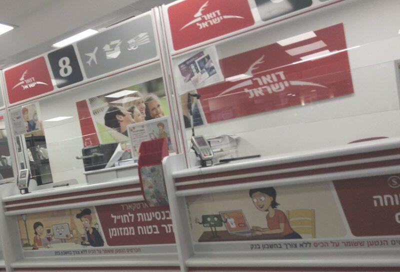 סניף דואר ישראל