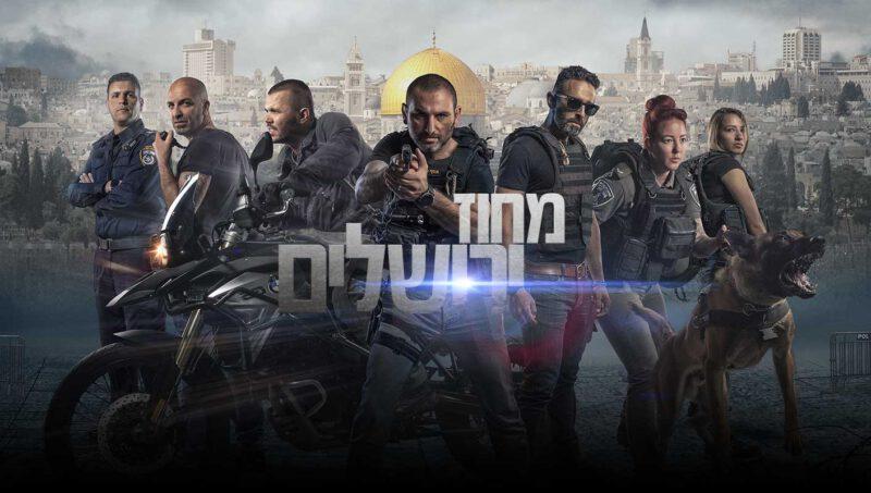מחוז ירושלים - תאגיד כאן