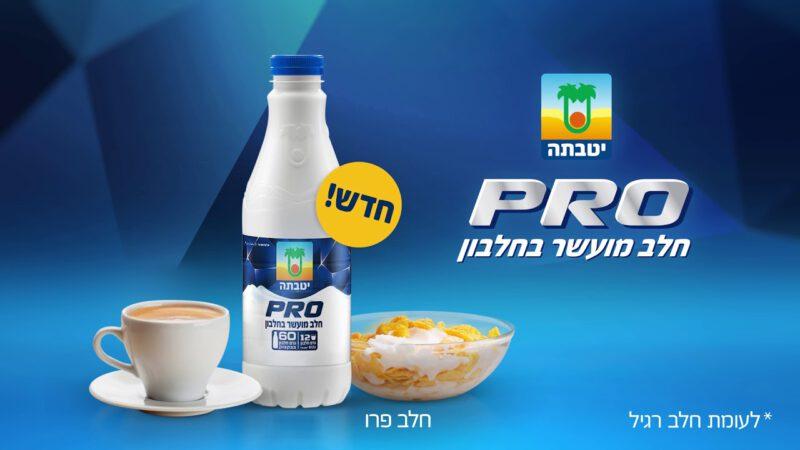 חלב pro יטבתה
