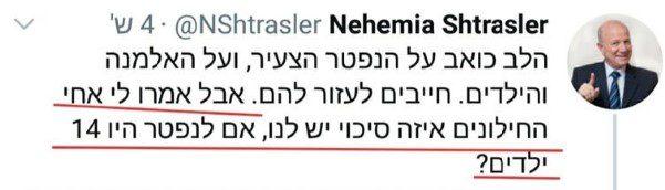 """נחמיה שטרסלר: """"אחי החילונים איזה סיכוי יש לנו, אם לנפטר היו 14 ילדים?"""""""
