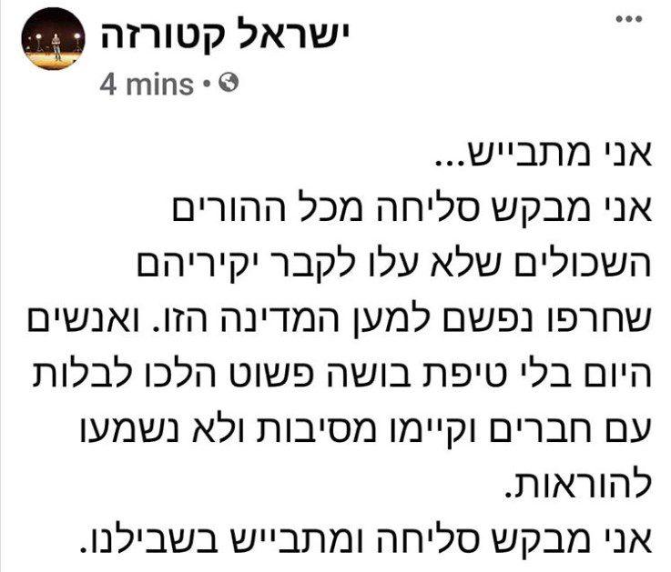 """ישראל קטורזה: """"אני מבקש סליחה ומתבייש בשבילנו"""""""