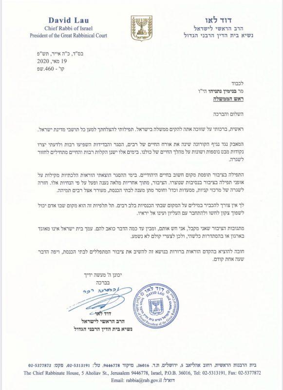 """הרב הראשי לנתניהו: """"פתח את בתי הכנסת באופן מיידי"""""""