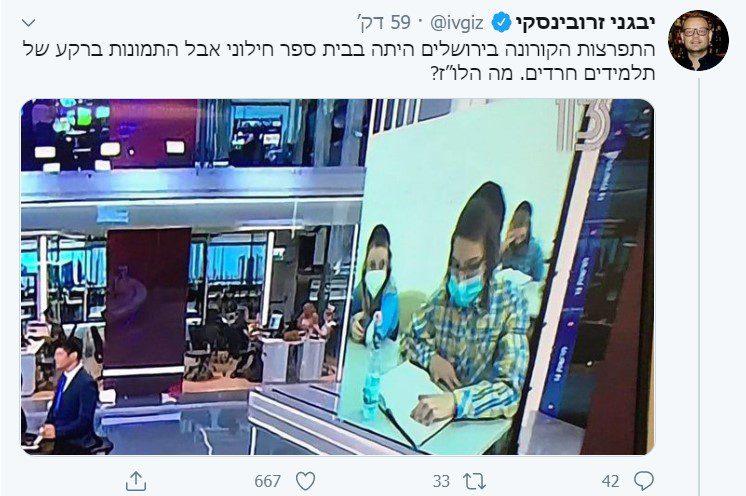 """חדשות 13 מתנצלים על """"תמונת הקורונה"""""""